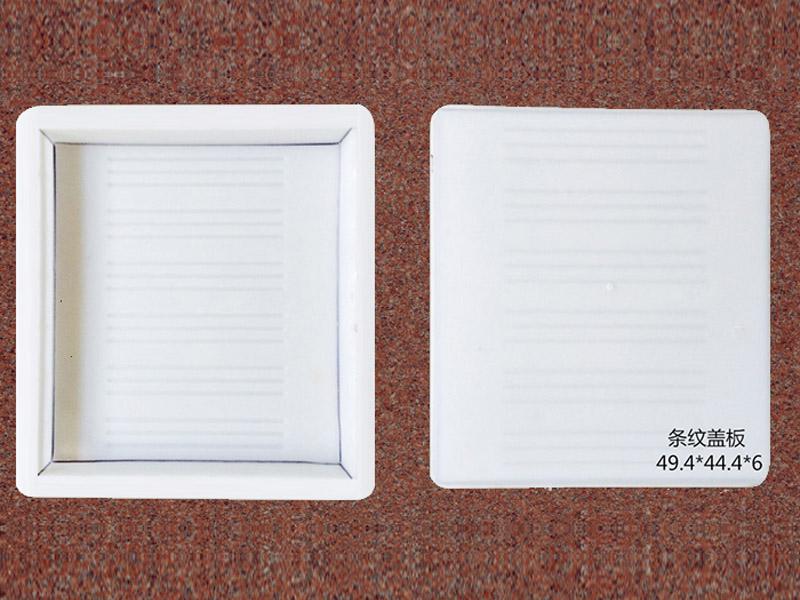 条纹盖板:49.4x44.4x6