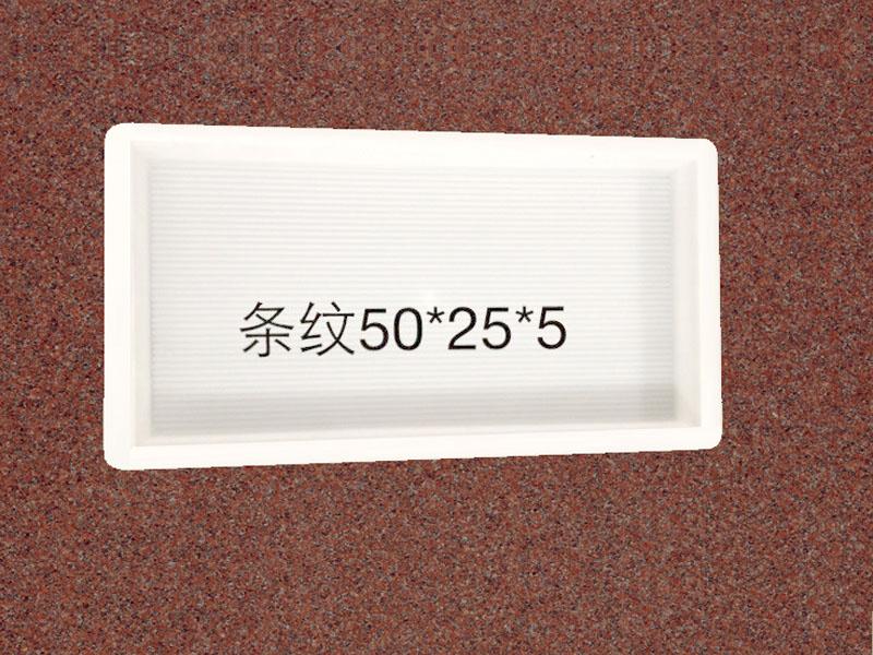 条纹盖板:50x25x5