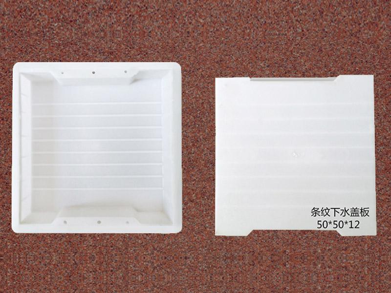 条纹盖板:50x50x12