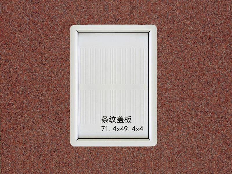 条纹盖板:71.4x49.4x4