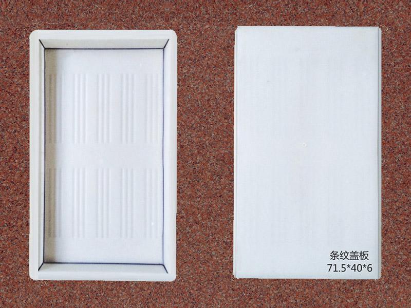 条纹盖板:71.5x40x6