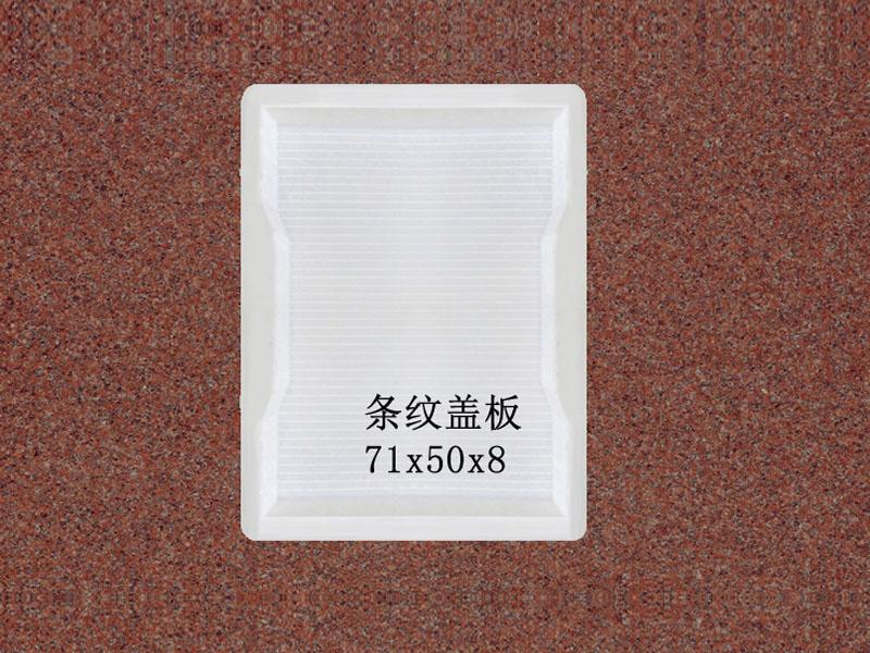 条纹盖板:71x50x8