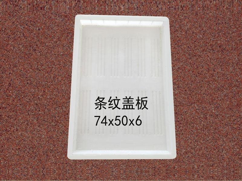 条纹盖板:74x50x6