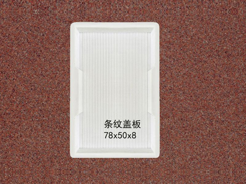 条纹盖板:78x50x8