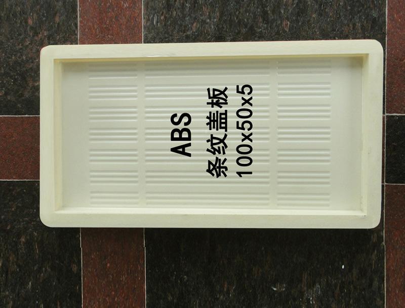 条纹盖板:100x50x5