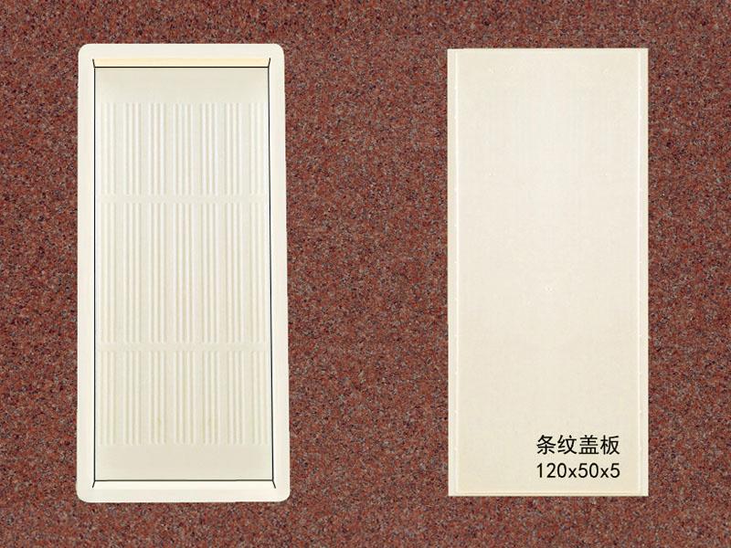条纹盖板:120x50x5