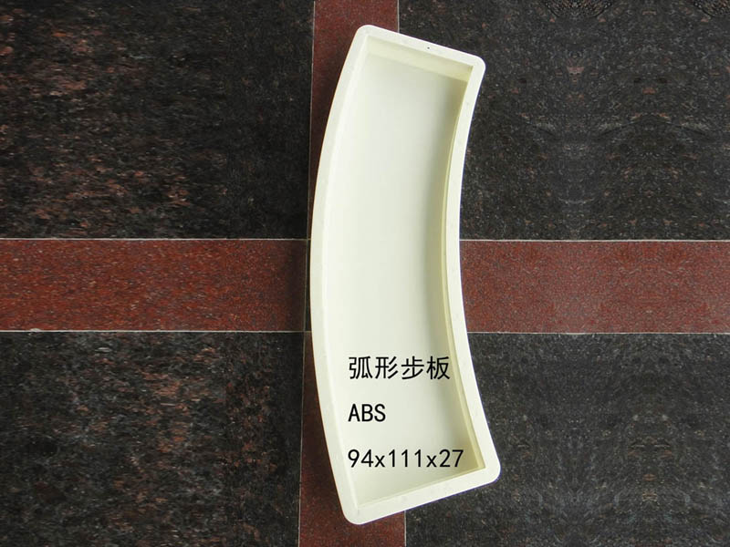 ABS弧形步板