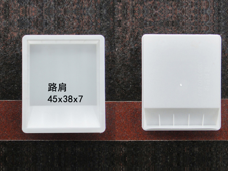 路肩:45x38x7