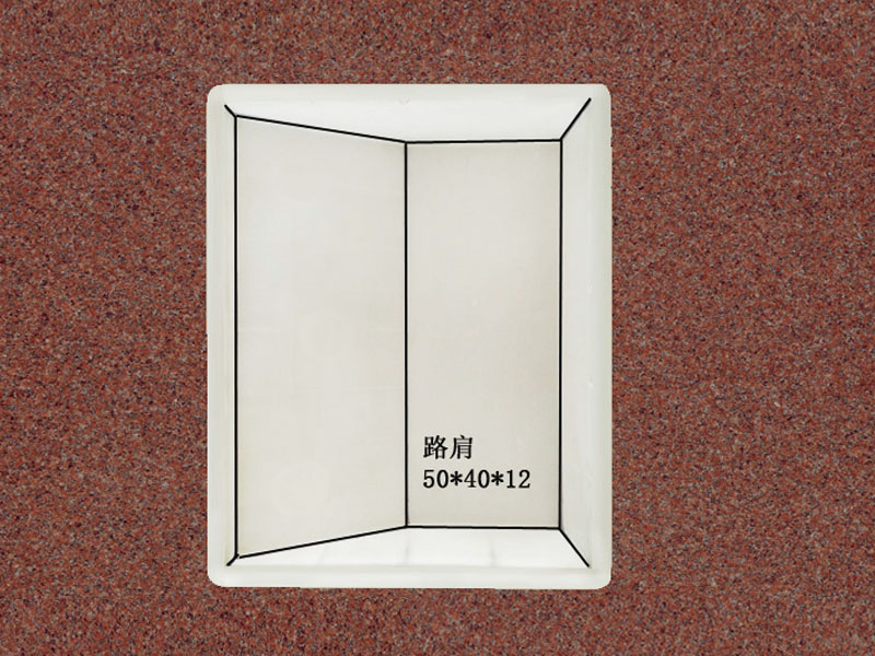 路肩:50x40x12