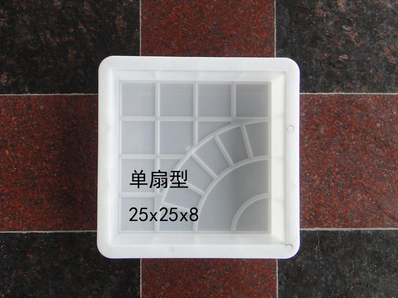 单扇型:25x25x8