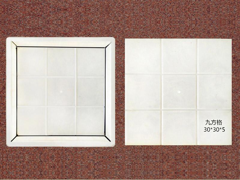 9方格:30x30x5