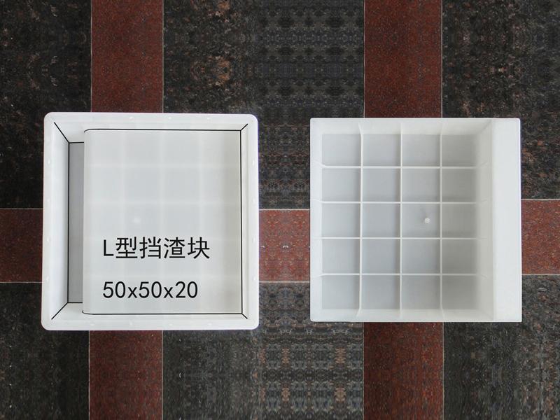L型挡渣块:50x50x20