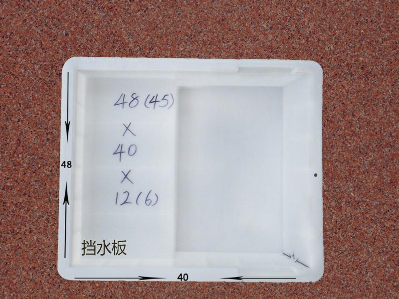 挡水板:48x40x12