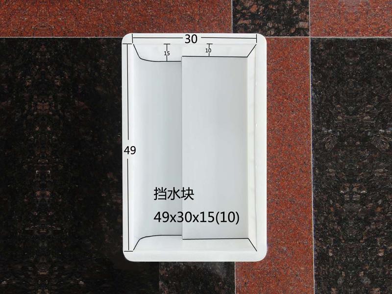 挡水块:49x30x15(10)