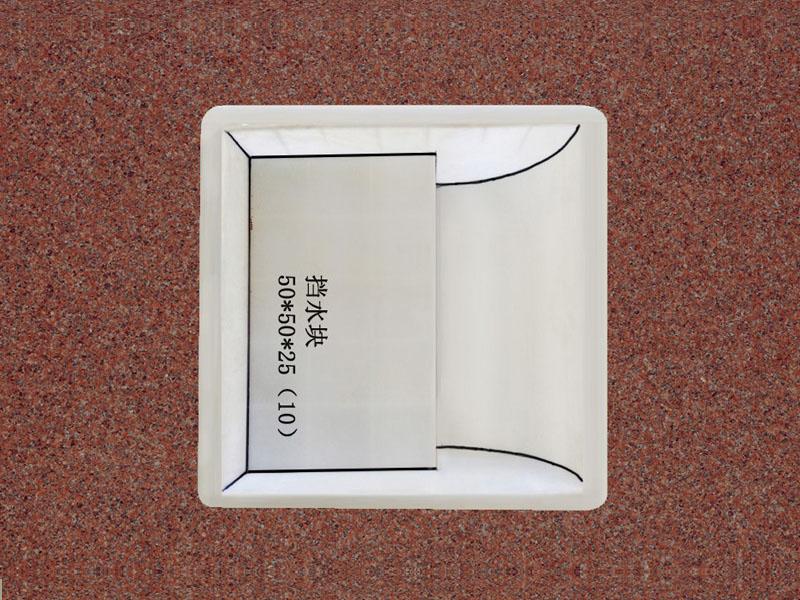 挡水块:50x50x25(10)