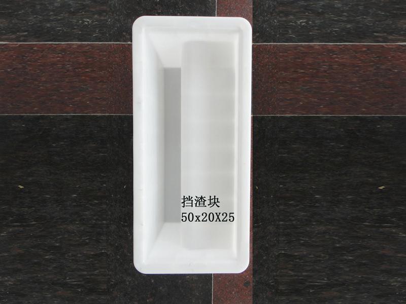 挡渣块:50x20x25 (2)