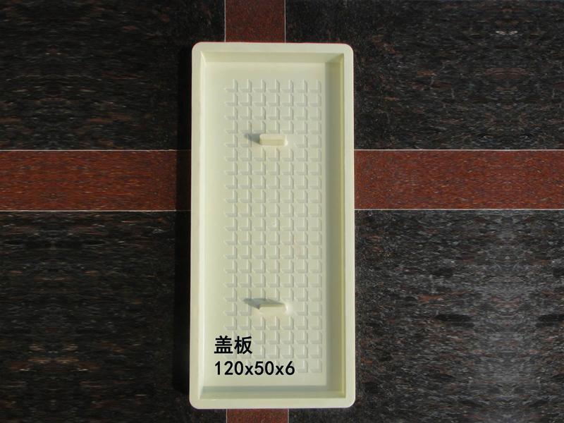 盖板:120x50x6