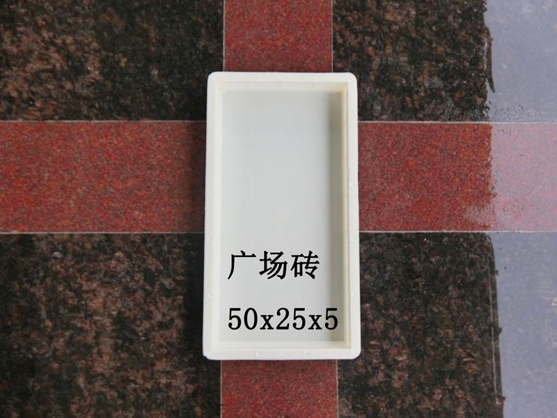广场砖:50x25x5