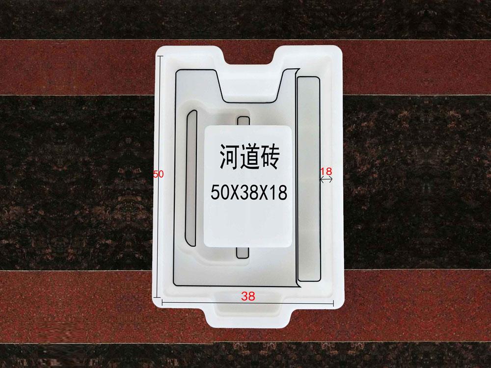 河道砖:50x38x18