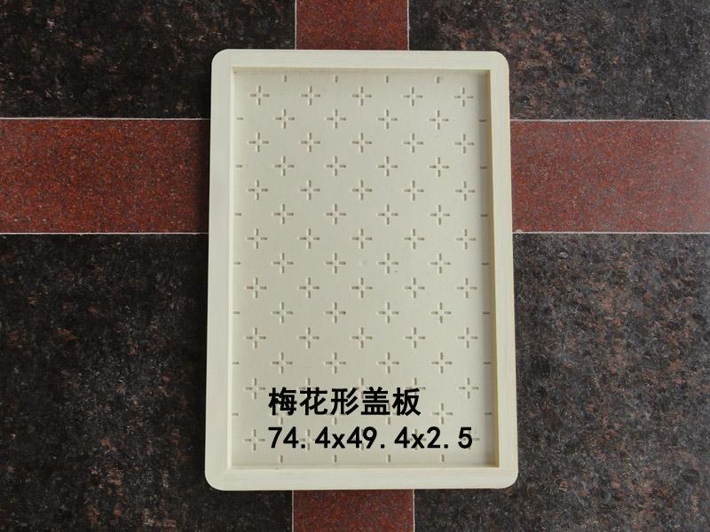 梅花形盖板:74.4x49.4x2.5