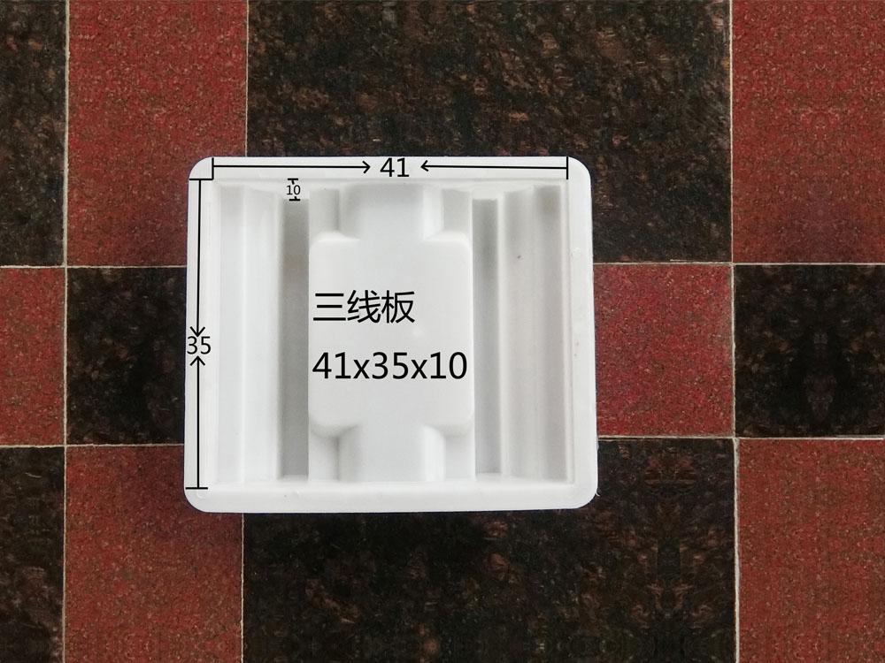 三线板:41x35x10