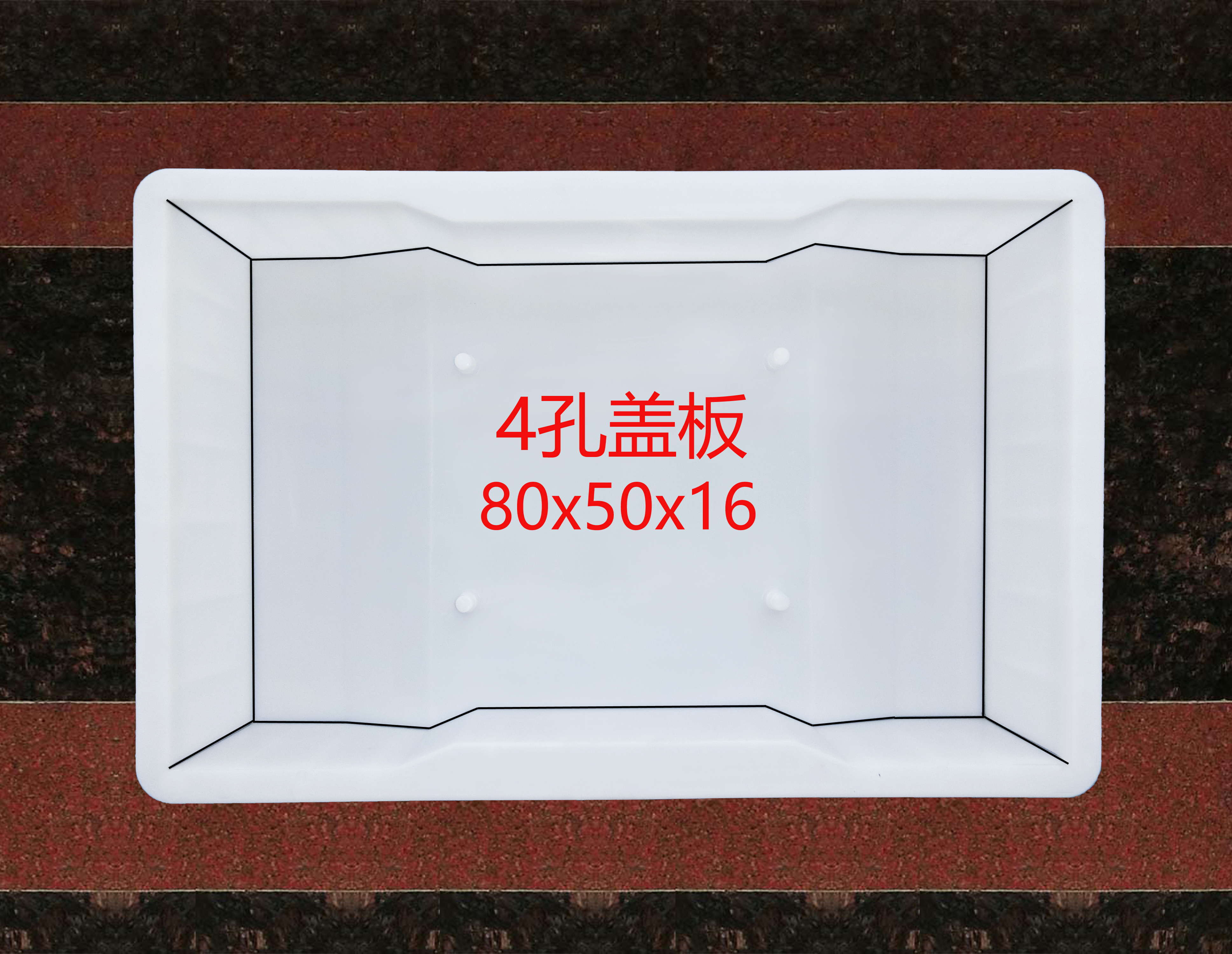 4孔盖板:80x50x16