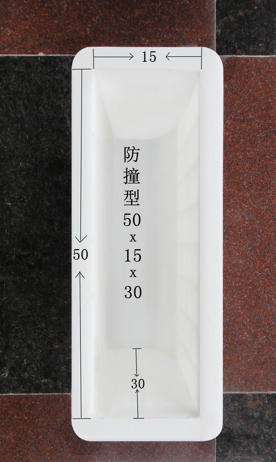 防撞型:50x15x30(2000g)