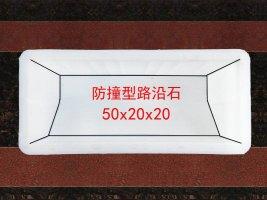 防撞型路沿石:50x20x20