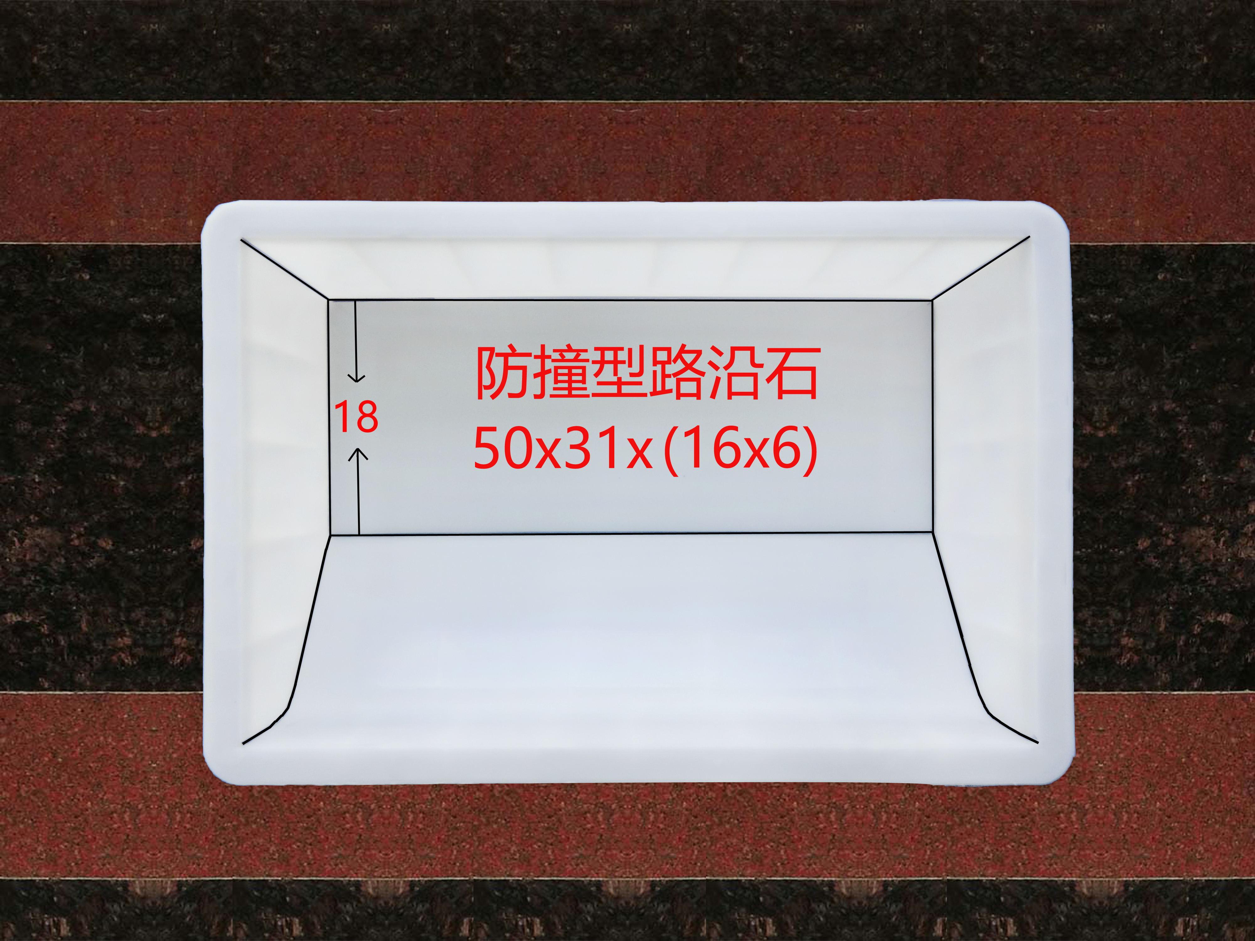 防撞型路沿石:50x31x(16x6)