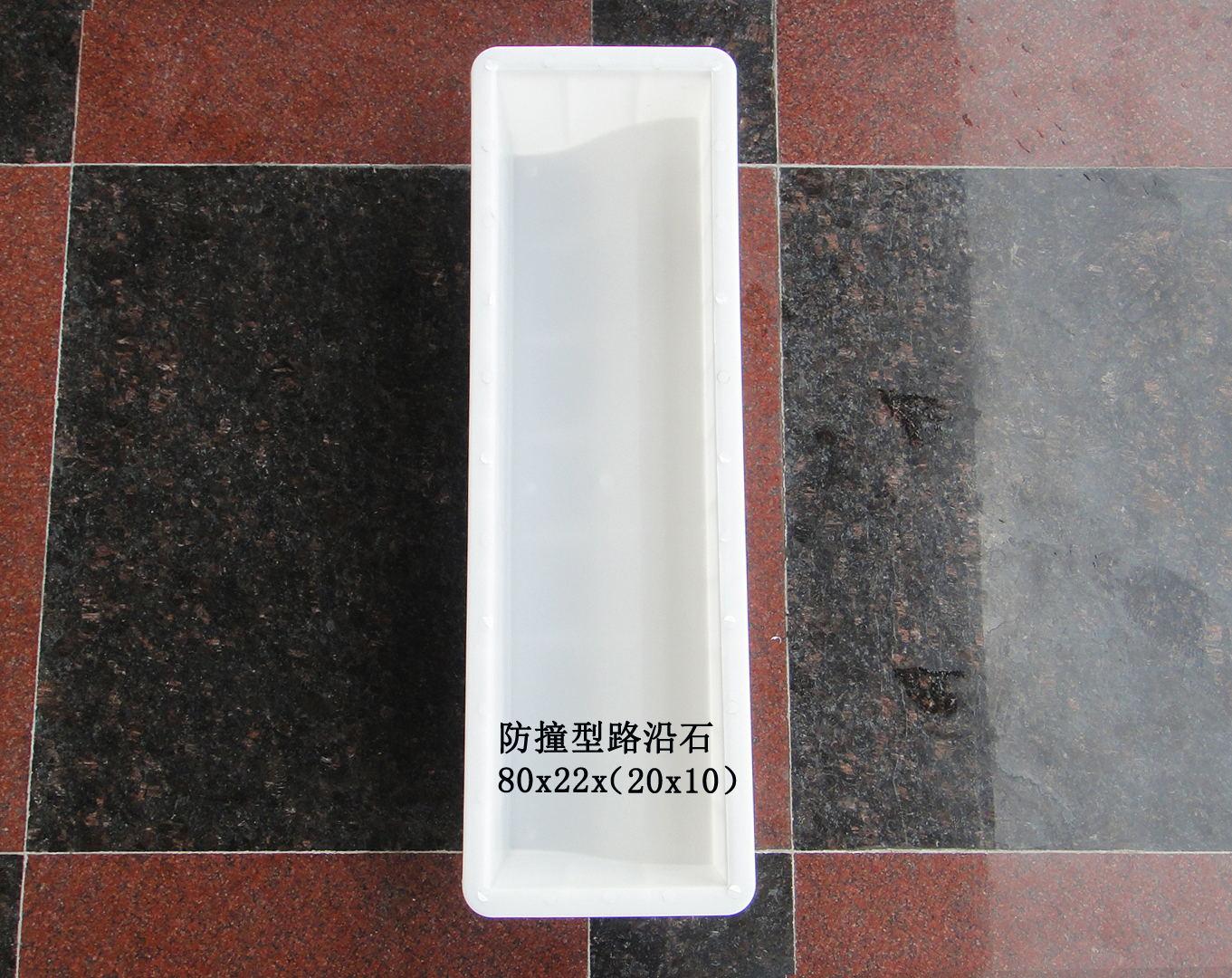 防撞型路沿石:80x22x(20x10)