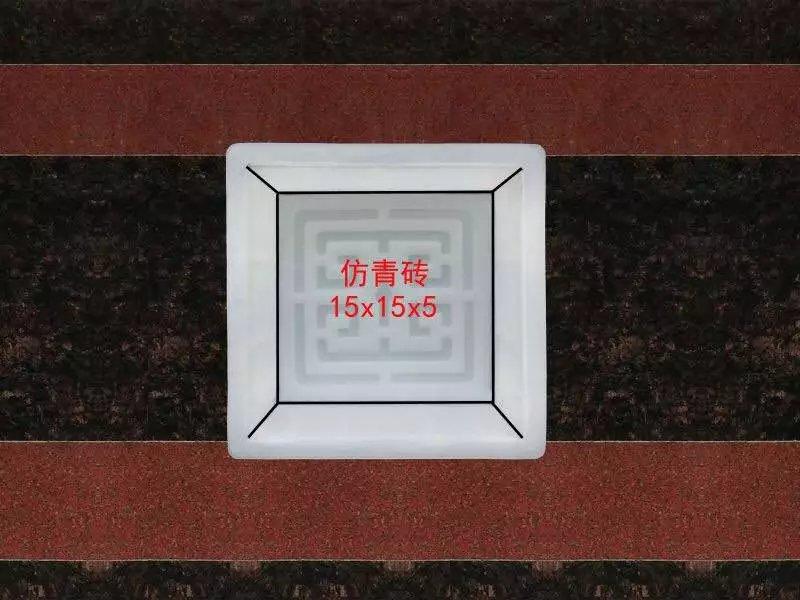 仿青砖:15x15x5
