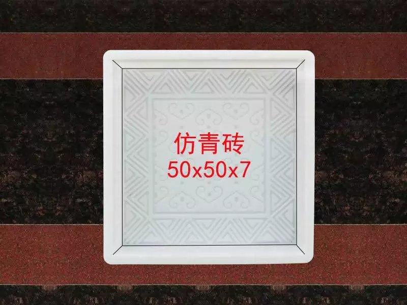 仿青砖:50x50x7