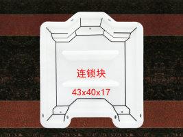 连锁块:43x40x17