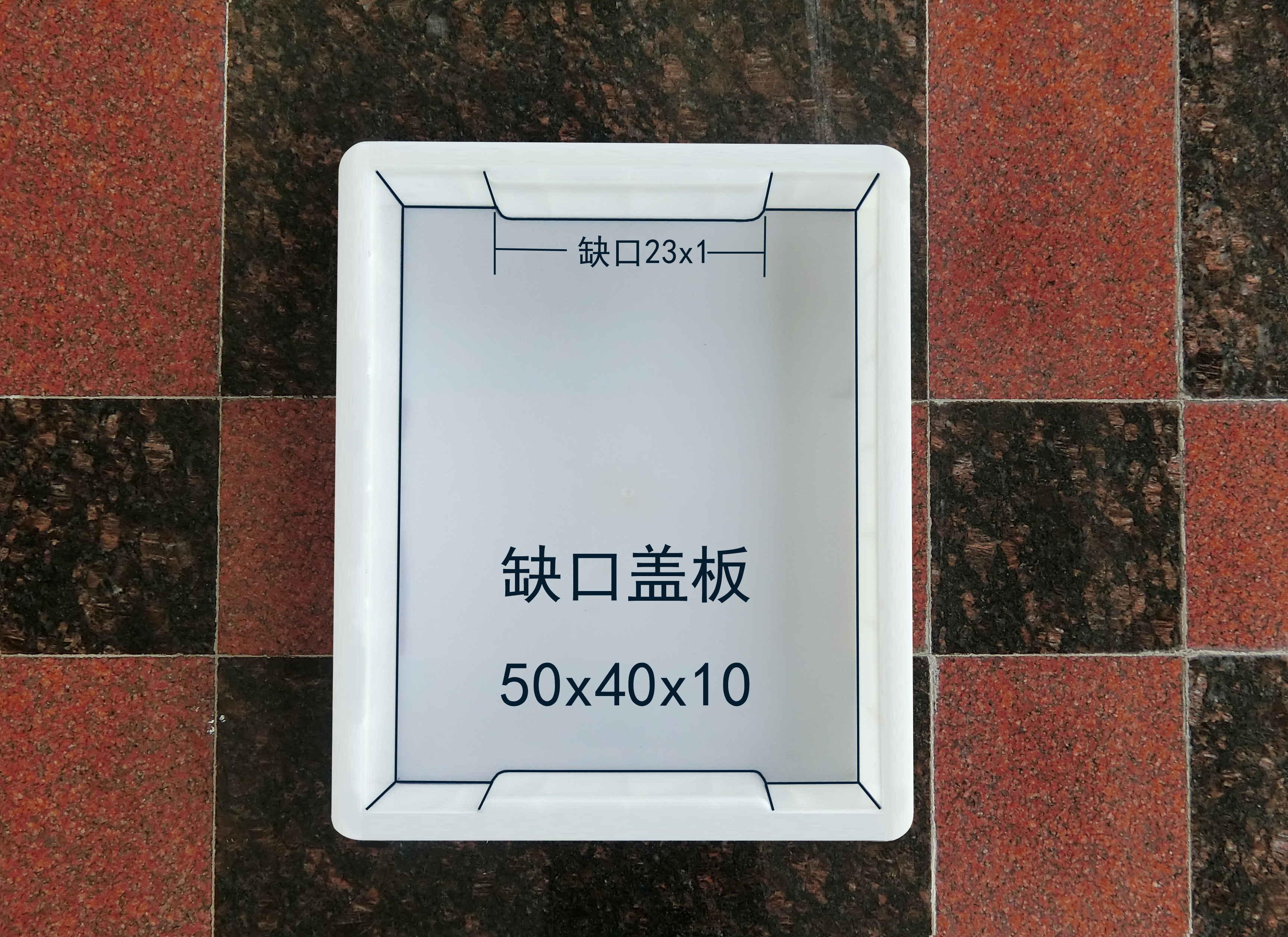 缺口盖板:50x40x10(1058g)