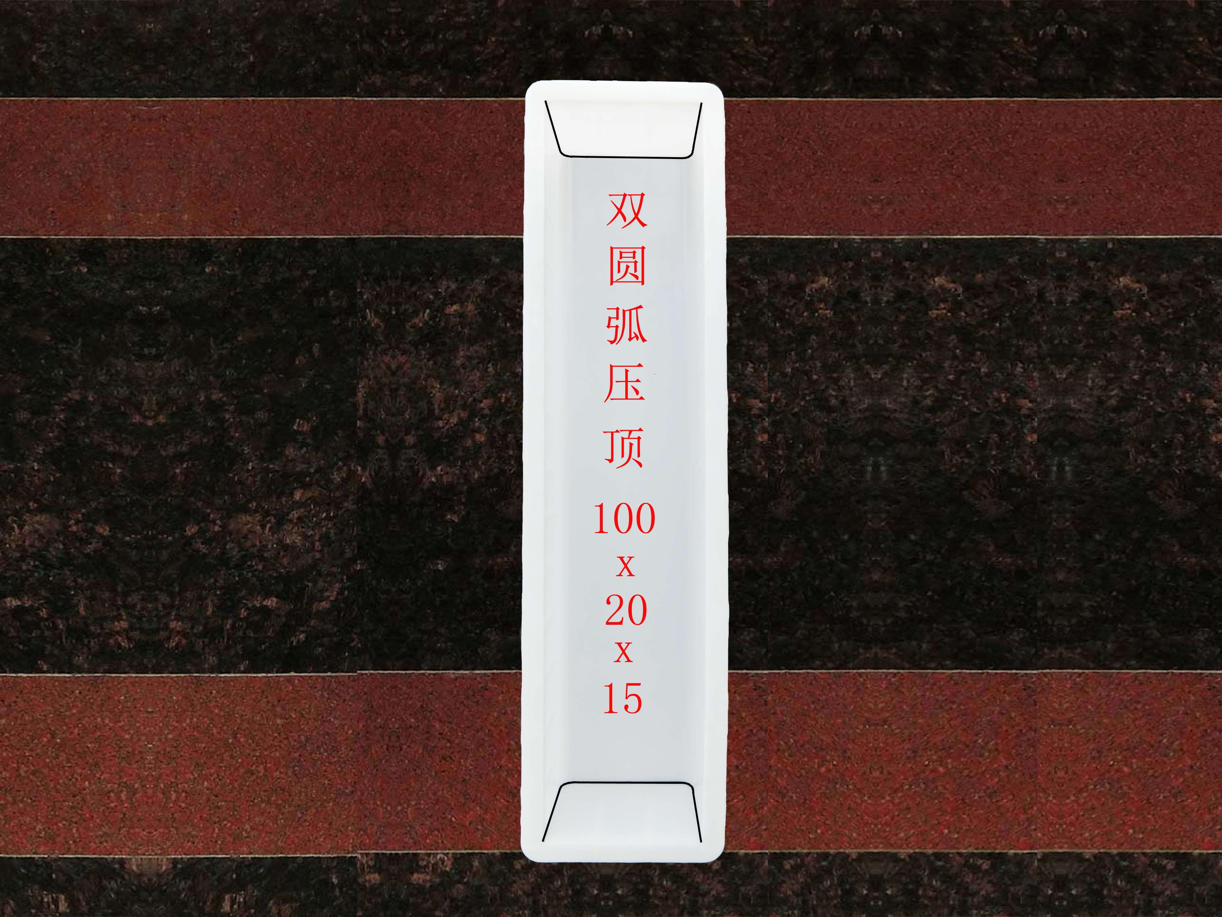 双圆弧压顶:100x20x15