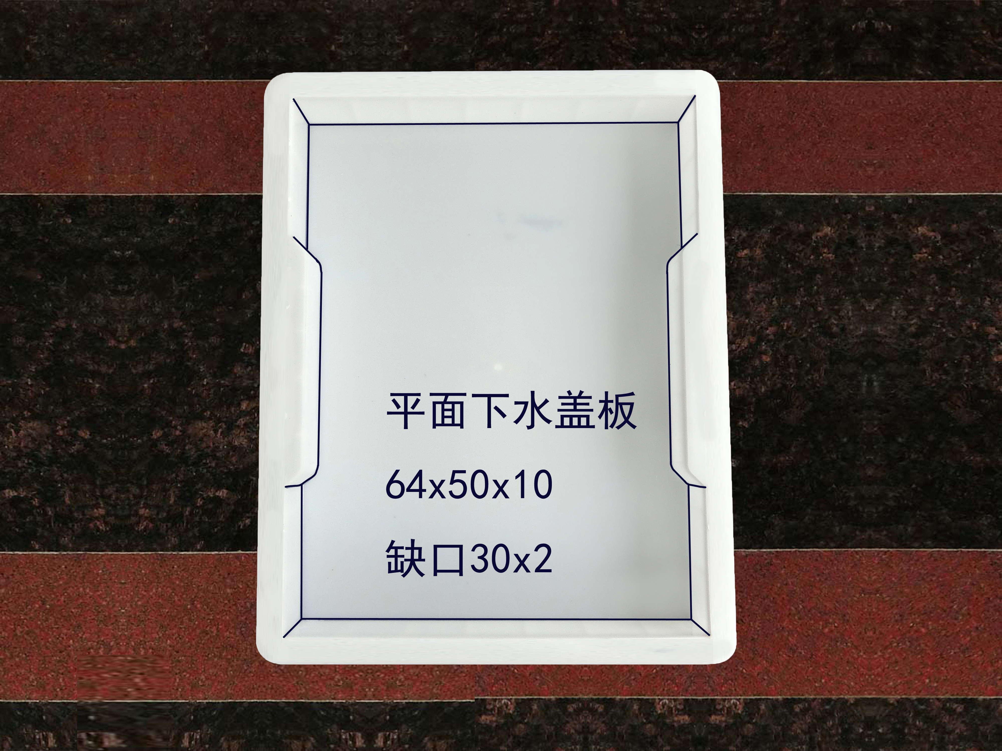 平面下水盖板:64x50x10(1720g)
