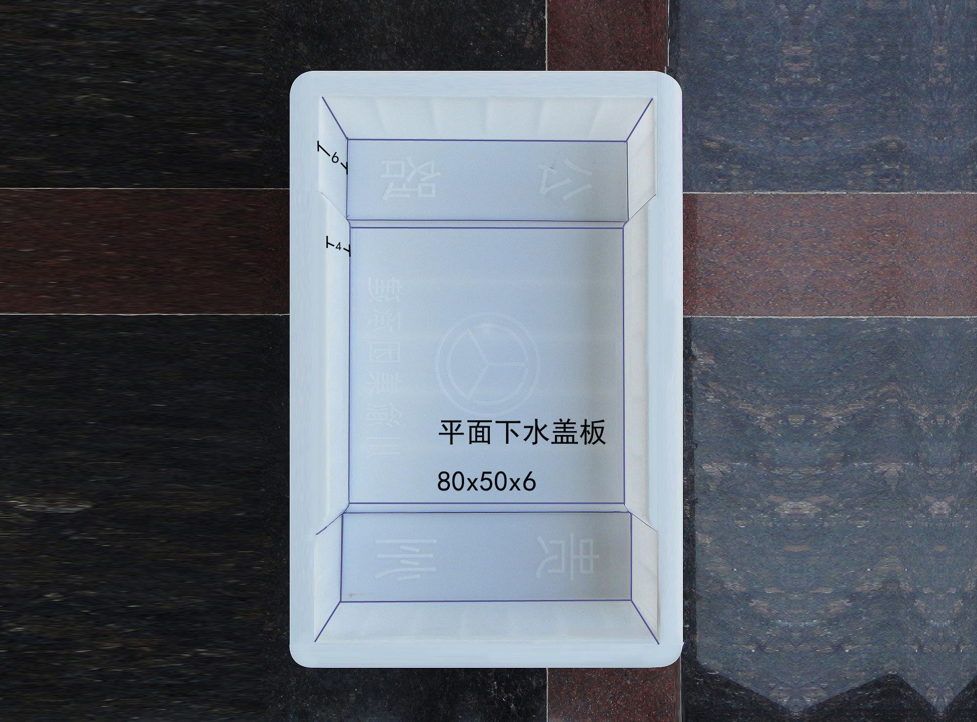 平面下水盖板:80x50x6x4(3710g)