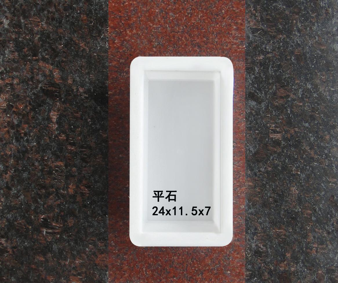 平石:24x11.5x7