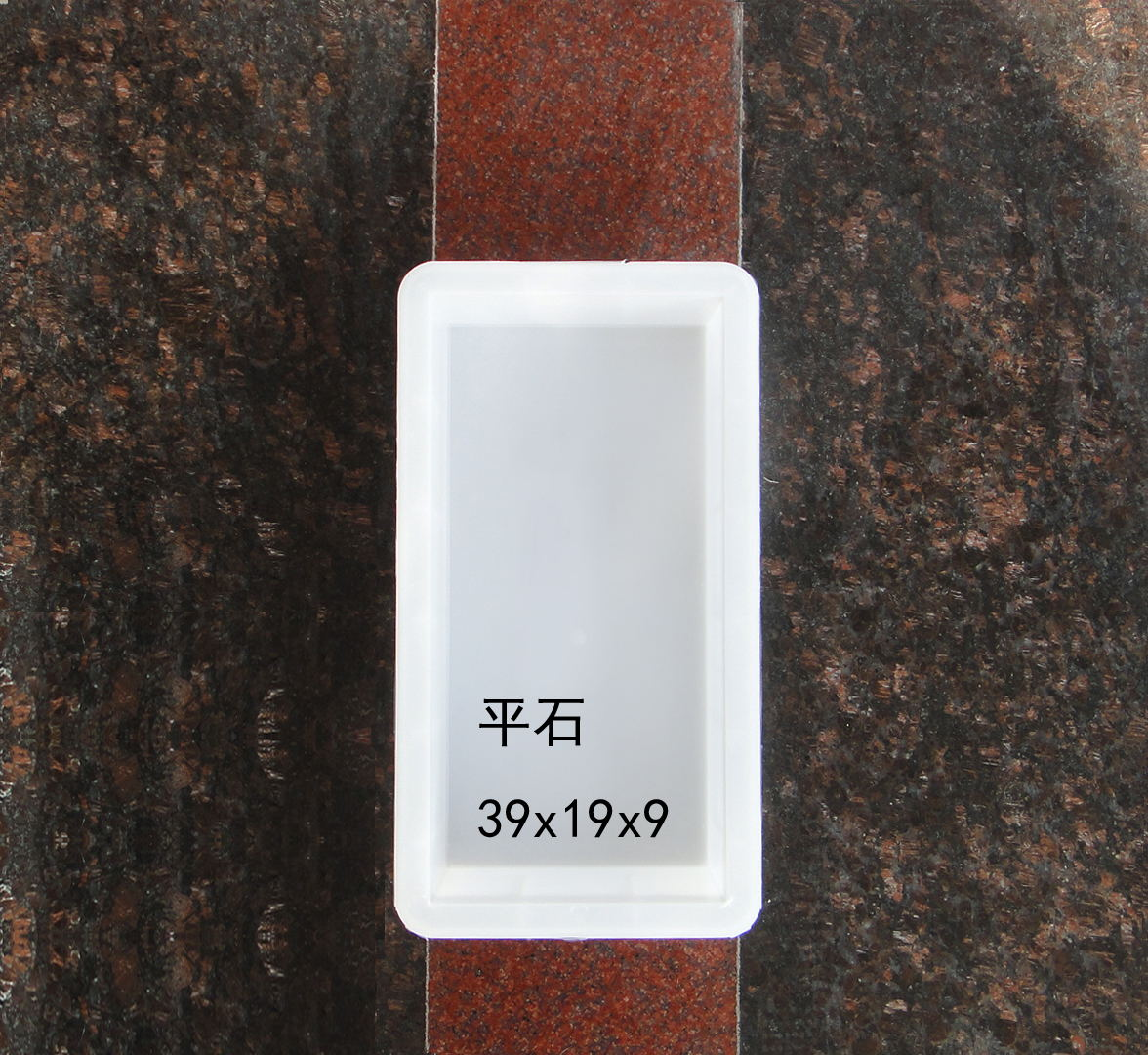 平石:39x19x9(430g)