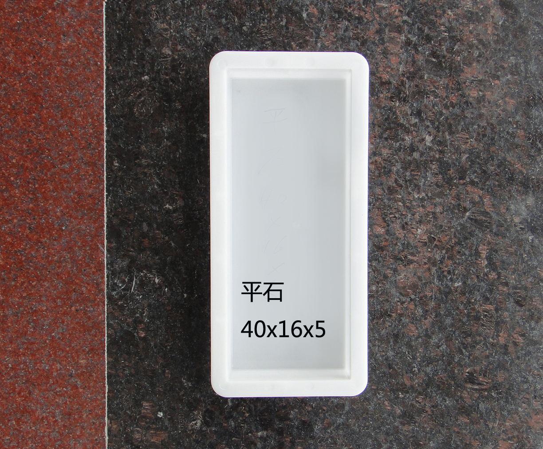 平石:40x16x5(310g)