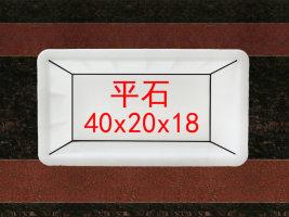 平石:40x20x18