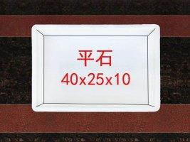 平石:40x25x10