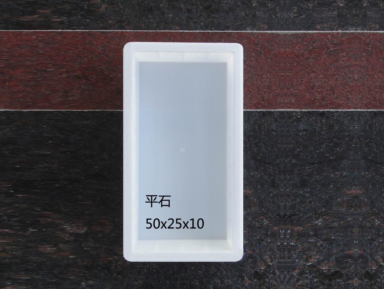 平石:50x25x10(700g)