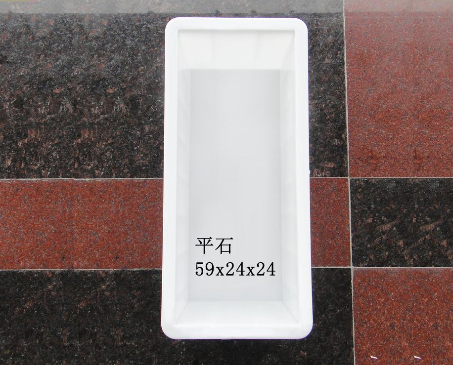 平石:59x40x40(1860g)