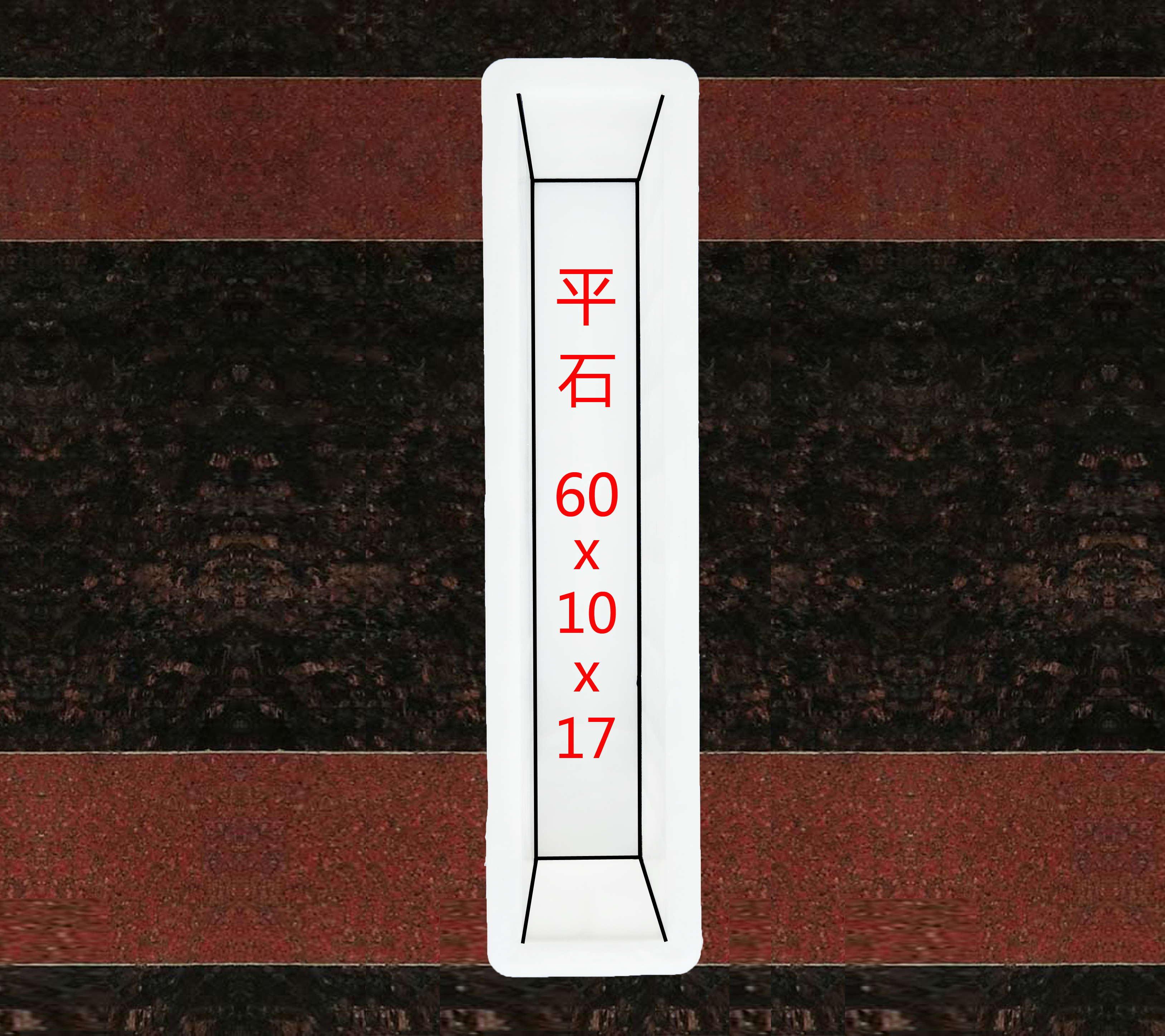 平石:60x10x17