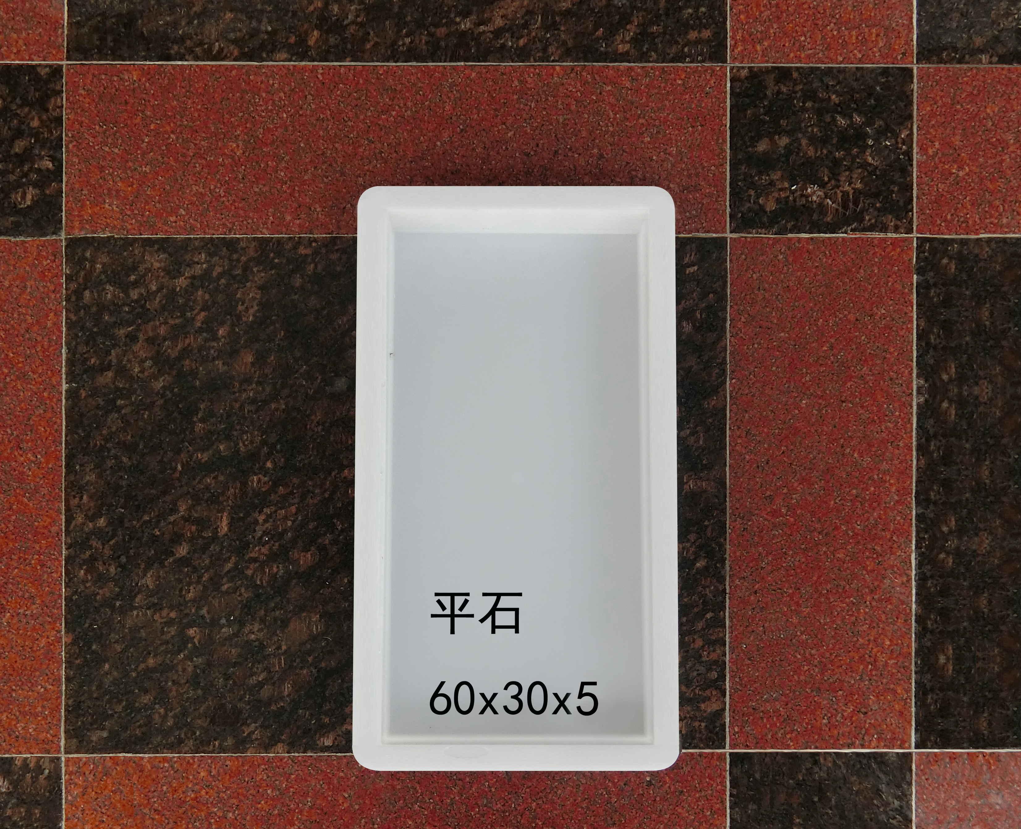 平石:60x30x5