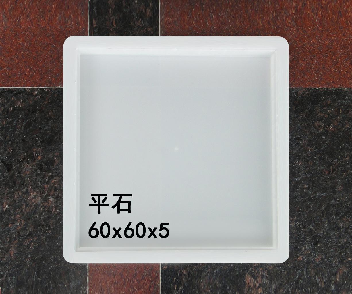 平石:60x60x5(1500g)