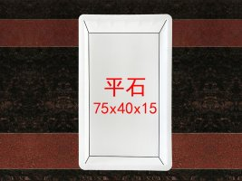 平石:75x40x15
