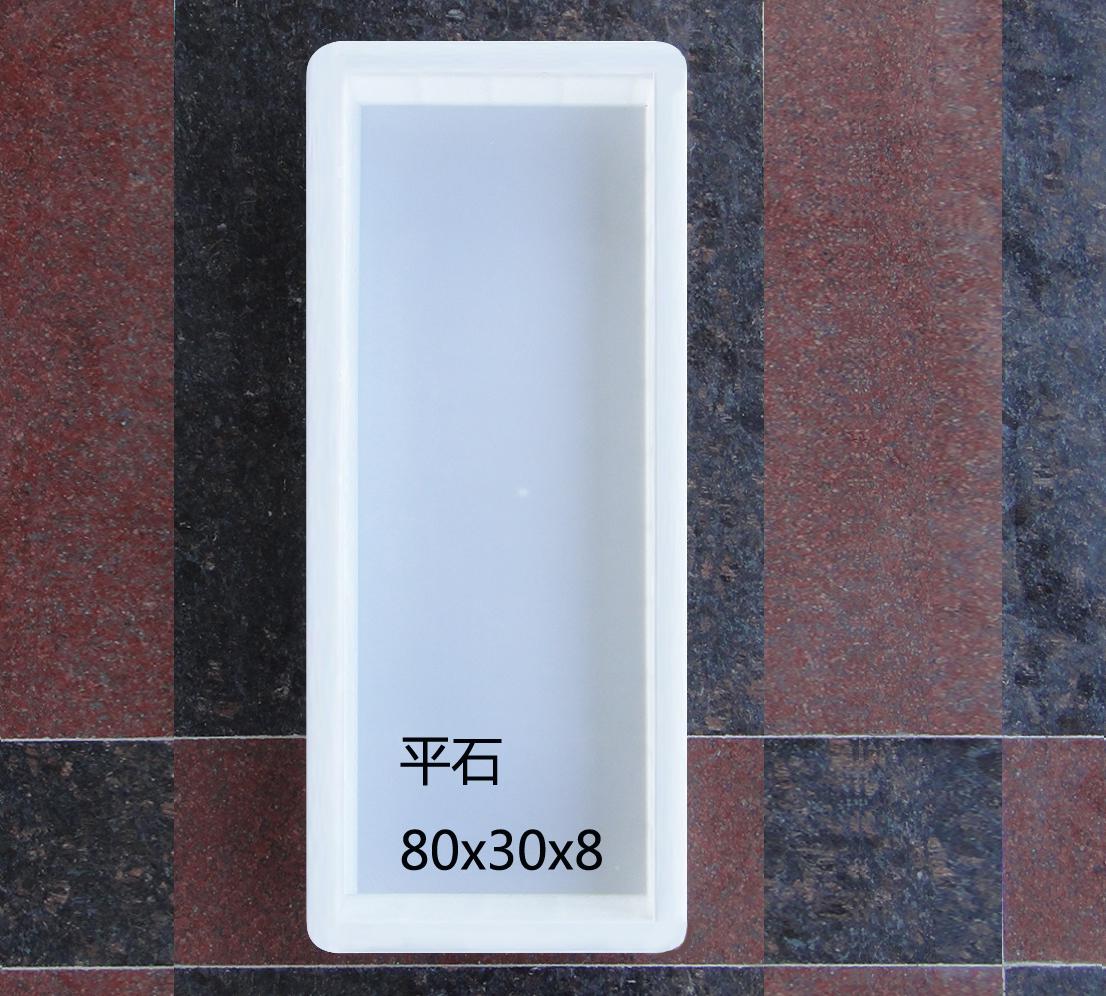 平石:80x30x8(1400g)
