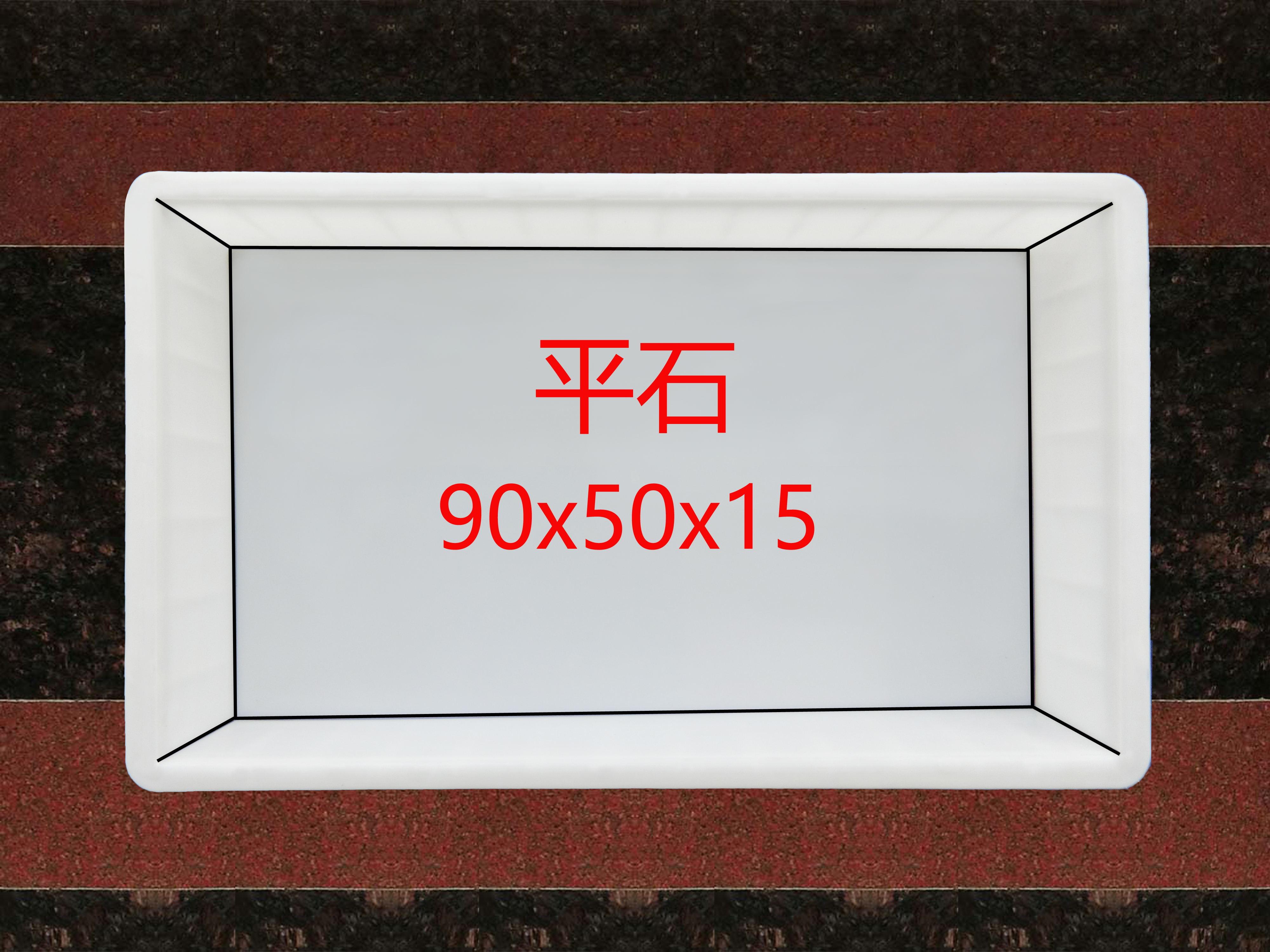 平石:90x50x15